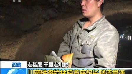西藏: 川藏铁路拉林段首座超长隧道今贯通 隧道贯通 川藏铁路建设者开心一刻