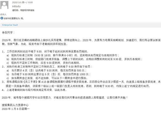 """搜狐""""考勤新规""""邮件曝光: 引发网友热议"""
