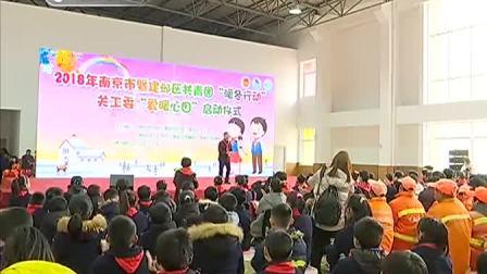 """南京启动2018年共青团""""暖冬行动"""""""