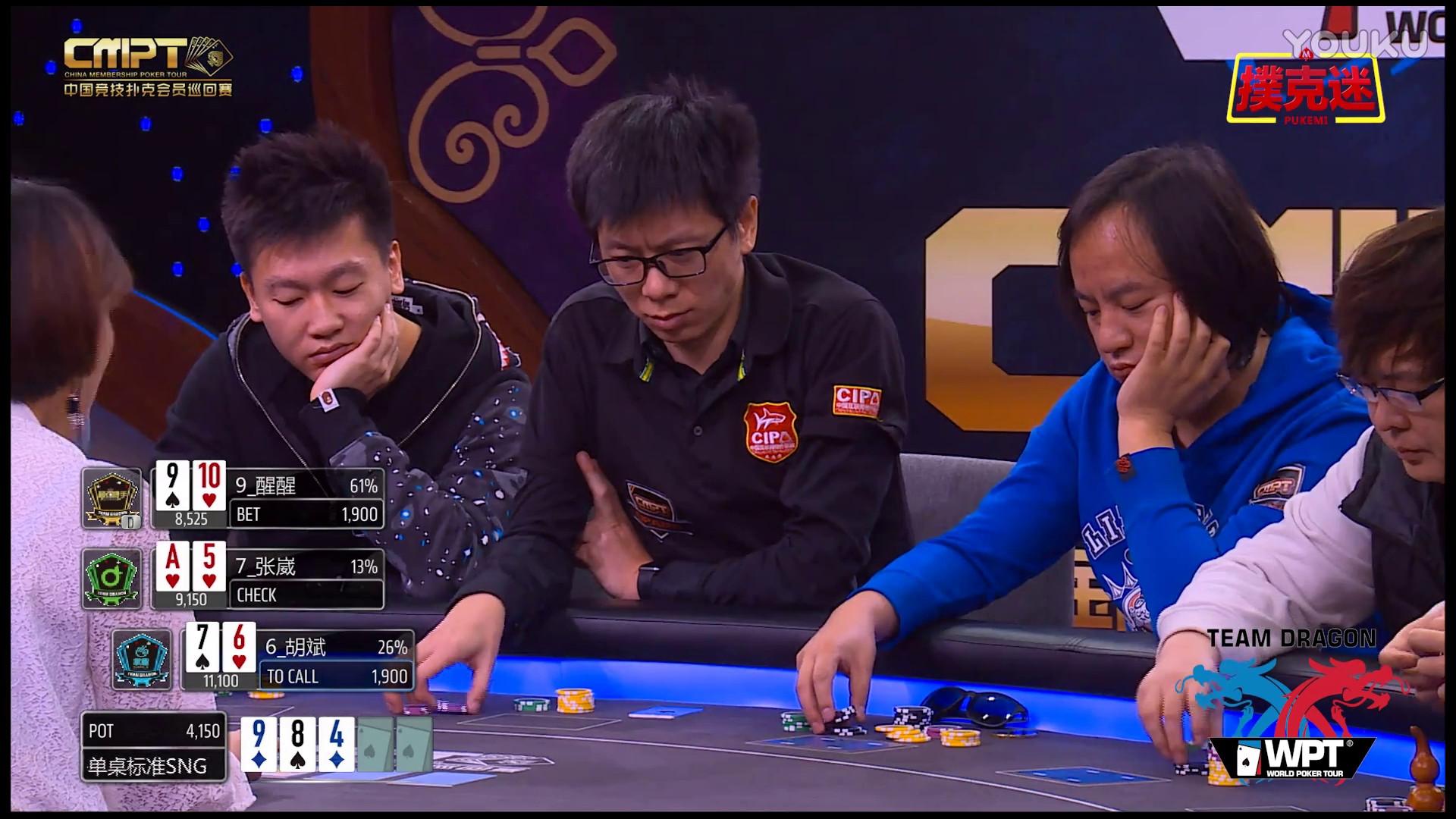 [德州扑克]CMPT团队赛SNG_03掌趣胡斌vs最强牌手醒醒
