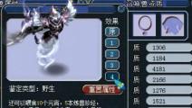 梦幻西游: 老王展示新门派宝宝,技能和造型貌似鬼将化身