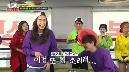 Running Man宋智孝问李光洙喜欢什么类型的女孩, 结果一出大家都笑了!
