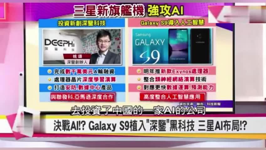 台湾节目: 大陆90后年轻人研发出人工智能芯片,性能非常强大,连三星、联发科都来购买!