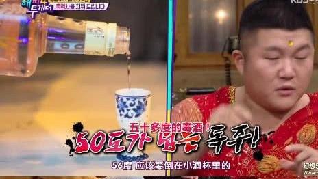 韩国明星在中国炫耀酒量, 56度中国白酒一口闷, 3分钟后直接倒下