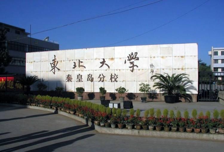 燕山大学实力远超东北大学秦皇岛分校, 为何录取分数反而较低
