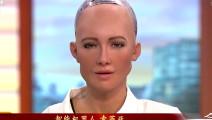 英国名嘴采访智能机器人反被调侃