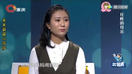 五旬母亲因耽误女儿高考登台致歉,一登场涂磊直言: 好有主播范!
