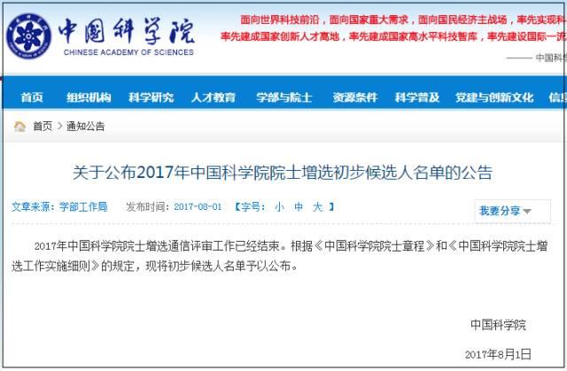 39岁清华女教授有望成为最年轻的中科院院士! 她是谁?