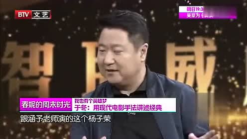 春妮的周末时光之吴京余男揭秘 战狼2 票房神话