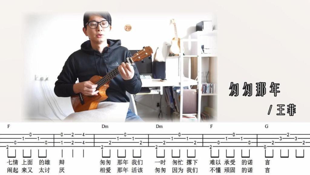 【小鱼吉他屋】《匆匆那年》王菲 尤克里里ukulele弹唱教学