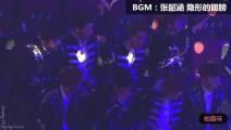 EXO17年台下看张韶涵《隐形的翅膀》现场版reaction,饭拍里的歌声都美妙