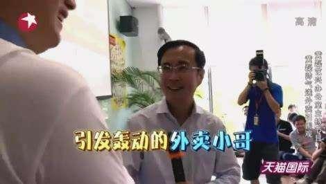 黄磊给阿里巴巴CEO送外卖, 听到名字笑翻众人, 网友: 都怪马云