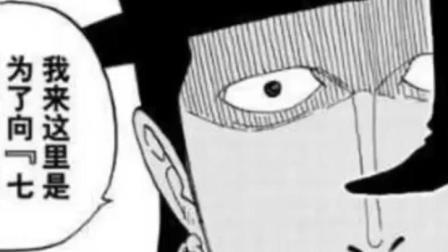 海贼王: 黑胡子海贼团中的拉菲特,他到底是谁?