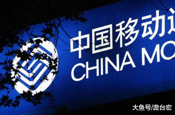 中国移动一公布就炸! 2亿用户试了一下: 有点措手不及
