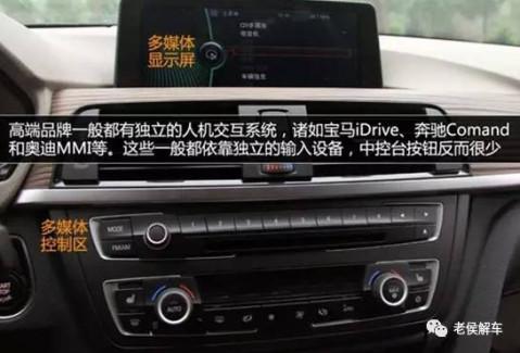 汽车中控台上的按键, 你都认识吗?