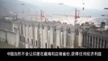 比技术更比速度,中国抢先建雅鲁藏布江水电站,印度下游发电落空