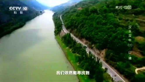 《汉水汉中》2 山·魂-上
