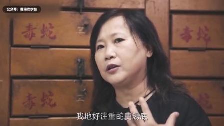 香港蛇后的故事