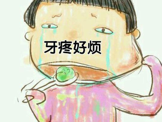 牙疼卡通图片可爱