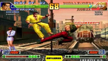 拳皇98COMBO 坂崎琢磨VS卢卡尔 还是卢卡尔技高一筹呀