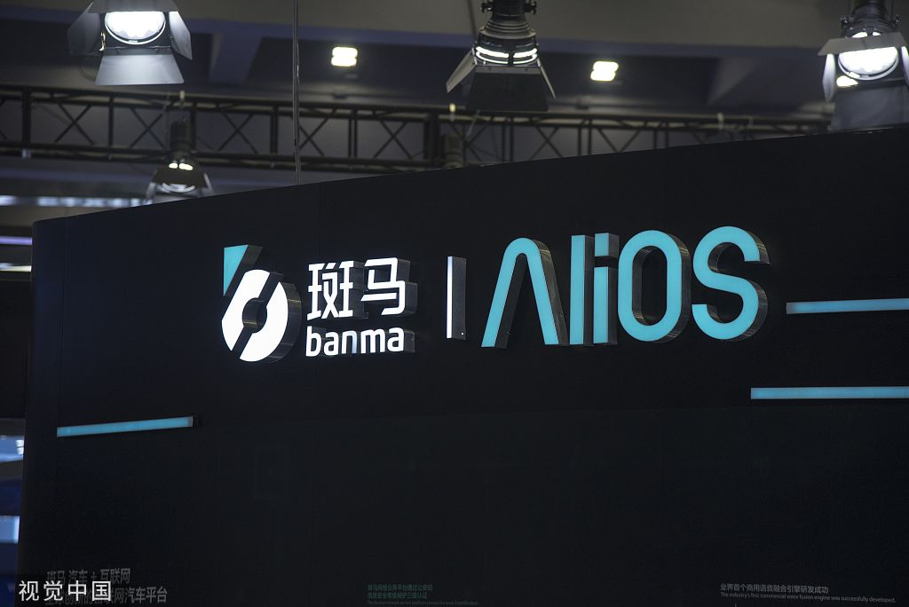 阿里成立新公司, 打包YUNOS资产将注入重组后斑马