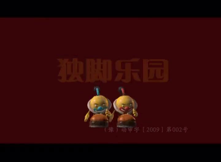 第一动画乐园片头30秒图片