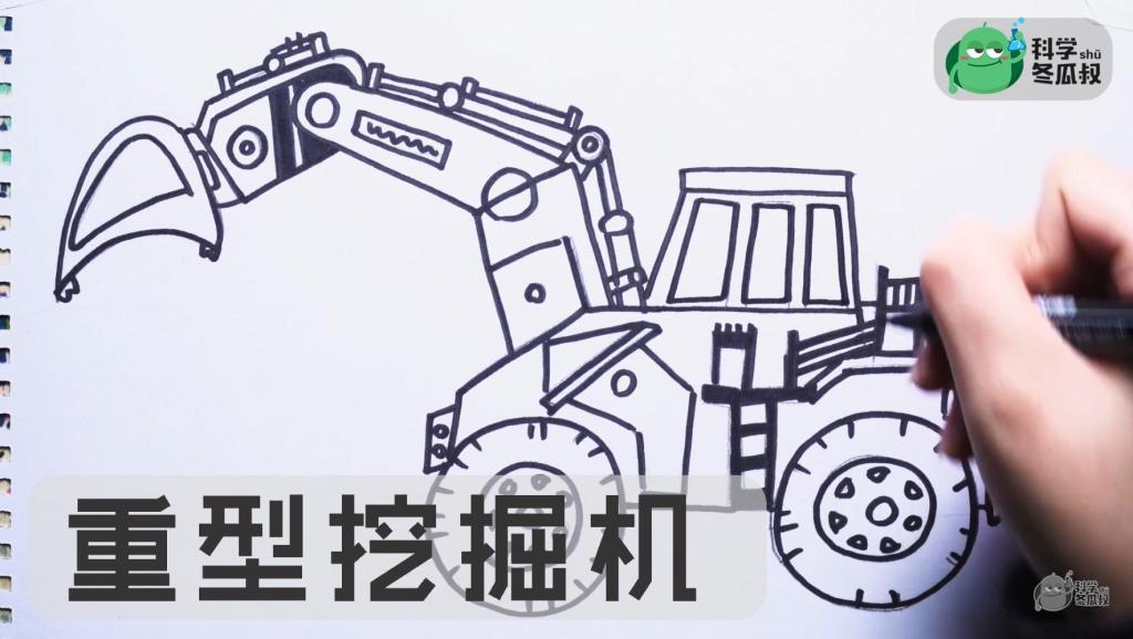 打开 神笔简笔画 工程机械 重型挖土机,儿童绘画马克笔教程大全