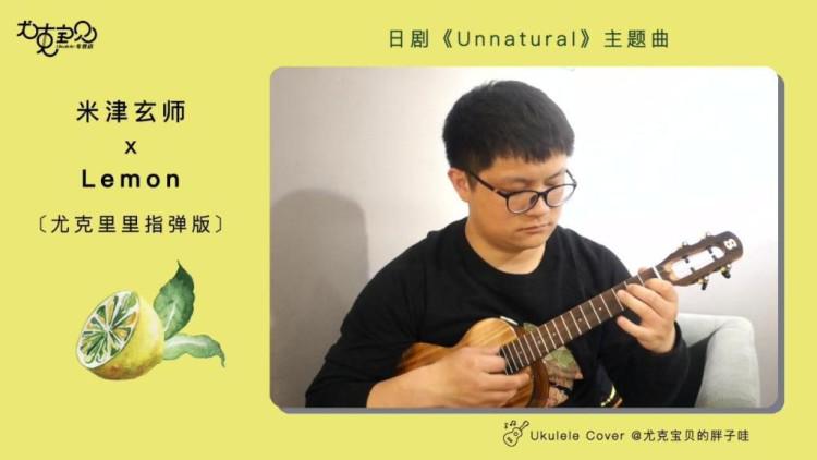米津玄师《lemon》 ukulele尤克里里指弹 by 胖子哇