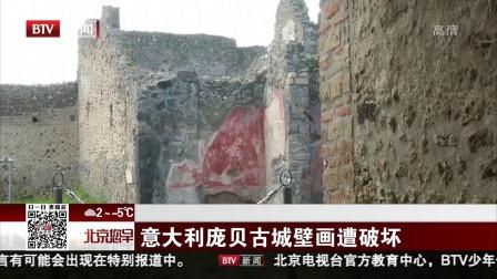 意大利庞贝古城壁画遭破坏 北京您早