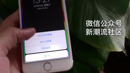 """打开 打开 三星s8独有的""""跑马灯"""",普通手机都可以使用,超炫酷!"""