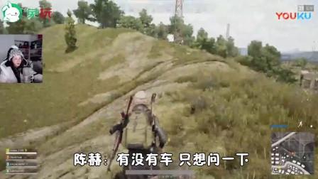 绝地求生《求生垃圾话》: 神奇四匣——陈赫贾玲周二珂泰维