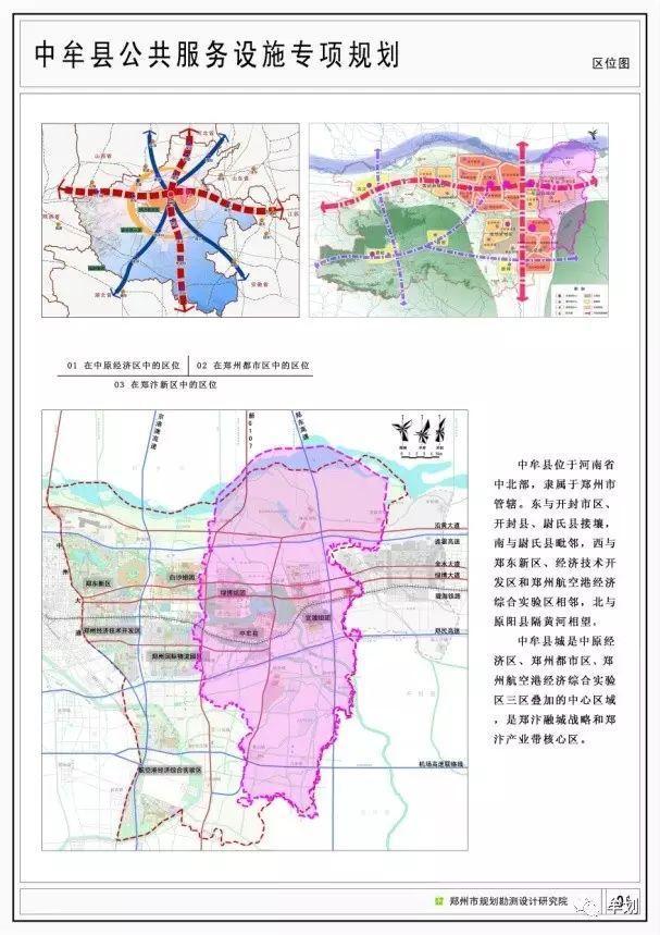 郑州市中牟县县城地图展示