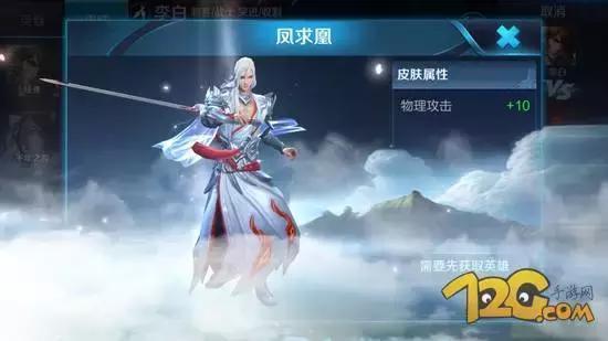 王者荣耀李白凤求凰背景音乐完整版图片