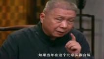 马未都: 1990年,我差点就成北京首富了,43座四合院啊
