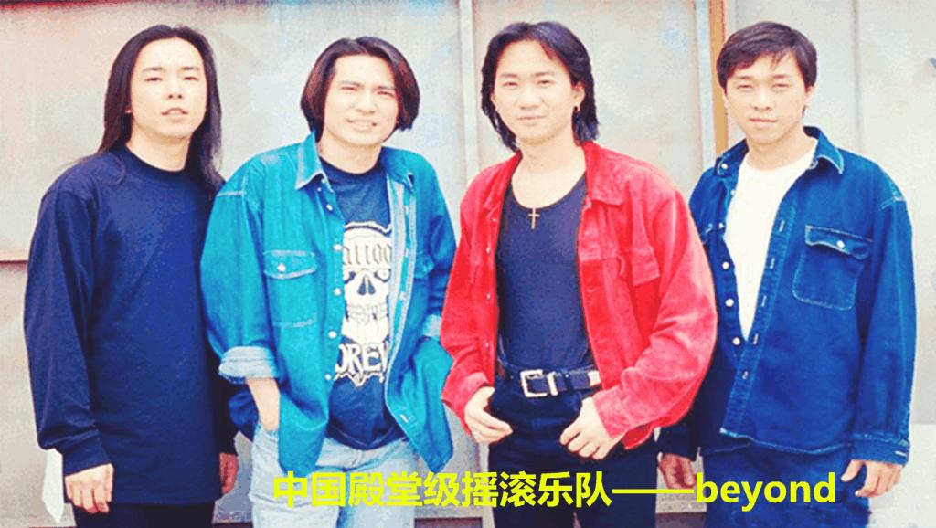 前beyond乐队成员黄贯中很厉害的一段吉他秀