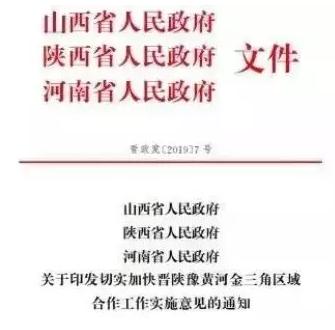 北方三省共建大学 区域合作办大学迎来突破 网友却为名字吵翻了 黄河大学来了