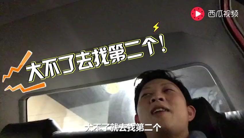 香港小哥失恋偶遇老司机 一番教育令人豁然开朗