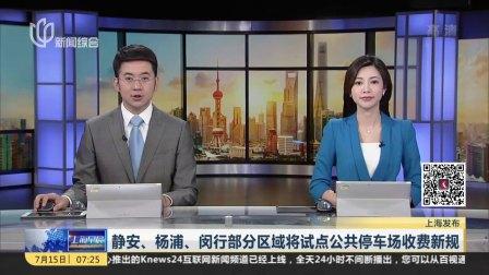 静安、杨浦、闵行部分区域将试点公共停车场收费新规 上海早晨