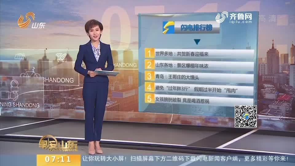 【闪电新闻排行榜】青岛: 王哥庄的大馒头