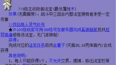 """梦幻法宝苍白纸人_梦幻西游:""""纸人状态下法术攻击永远不能清空我血量""""有趣的"""