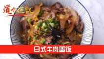 道吃途说 给他的工作餐 日式牛肉盖饭