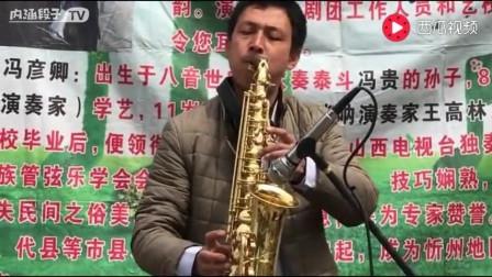 《上海滩》山西原平冯彦卿八音会萨克斯演奏 打开 萨克斯二重练习曲