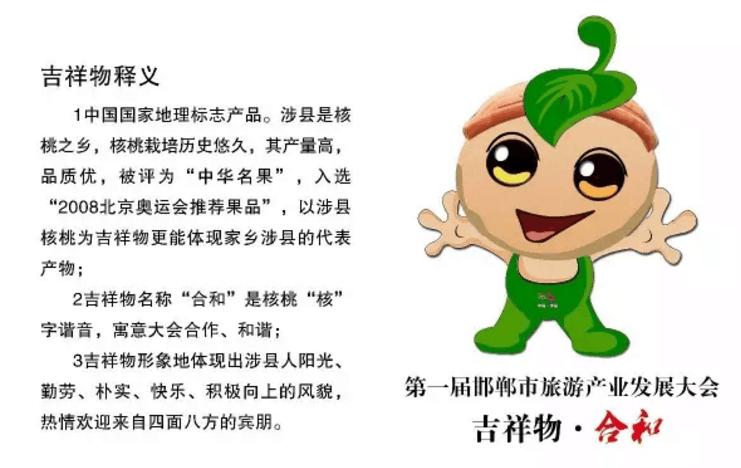 """美丽涉县有""""三宝"""",核桃柿子和花椒,旅发大会吉祥物,可爱合和来当选!"""