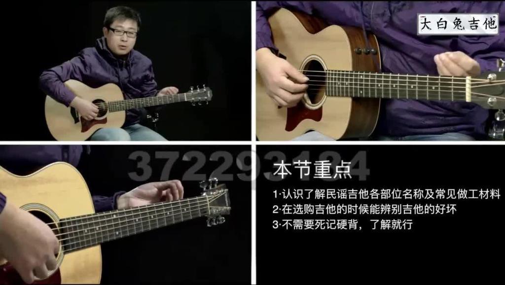 打开 打开 吉他拨片教学《同桌的你》民谣吉他 打开 吉他扫弦技巧