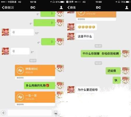 """在贾乃亮晒出自己的截图中,贾乃亮分别给杜淳发送了""""520""""红包和""""1314"""""""