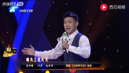 豫剧 村官李天成选段 我不是二百五 贾文龙演唱