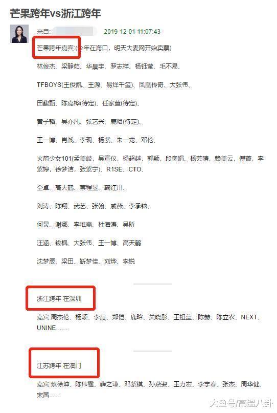 浙江跨年受高以翔事件影响, 陈伟霆等人退出, 各卫视拟邀名单曝光