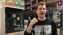中国早茶店入驻纽约,美国人疯狂排队,老外: 爱死这中国美食了!