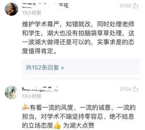"""这种""""当代孔乙己""""不值得同情! 刘梦洁被撤销学士学位:"""