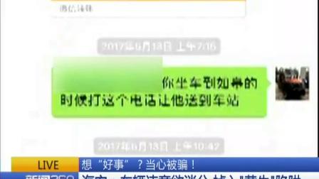 """新闻721想""""好事""""?当心被骗!海安: 车辆违章欲消分 掉入""""黄牛""""陷阱 高清"""